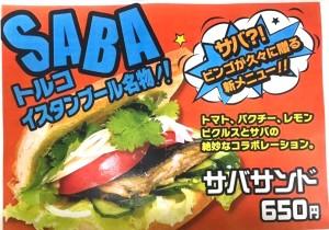 saba_sandwich